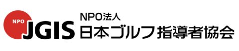 日本ゴルフ指導者協会